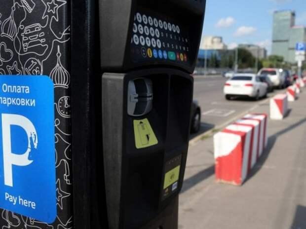 Правительство обяжет паркоматы принимать наличные