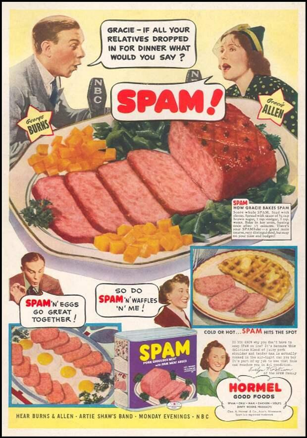 История появления спама