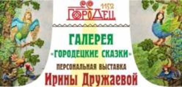 Персональная выставка Ирины Дружаевой  «Городецкие сказки»