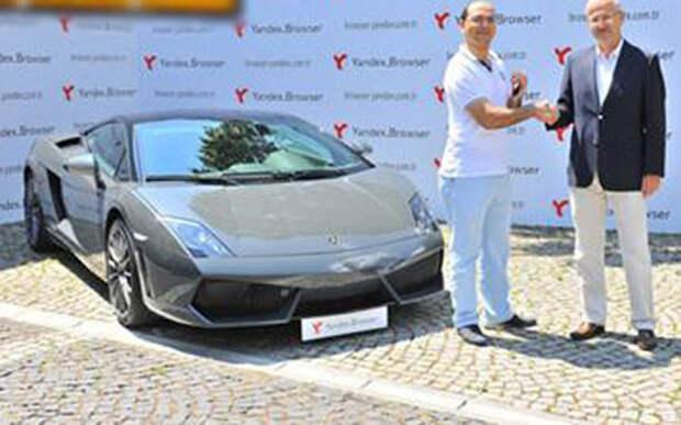 Установи Яндекс – выиграй Lamborghini