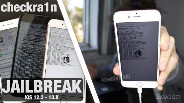 В iPhone обнаружена неисправимая уязвимость