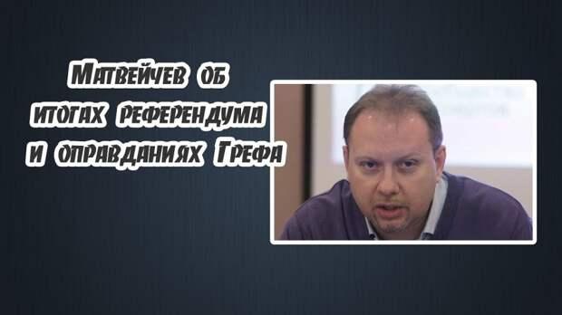 Матвейчев об итогах референдума и оправданиях Грефа
