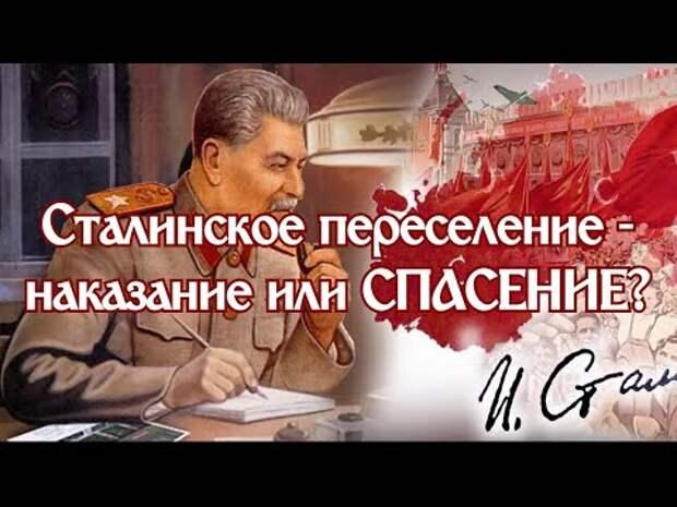 Сталинское переселение народов это наказание или спасение?