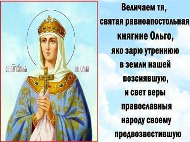 Святая равноапостольная великая княгиня Российская Ольга (дни памяти святых)