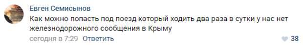 В Севастополе поезд врезался в иномарку (ВИДЕО)