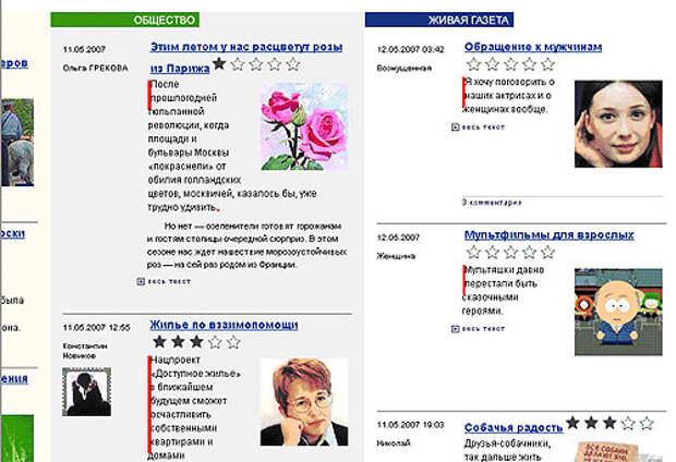 Скриншот страницы MK.ru