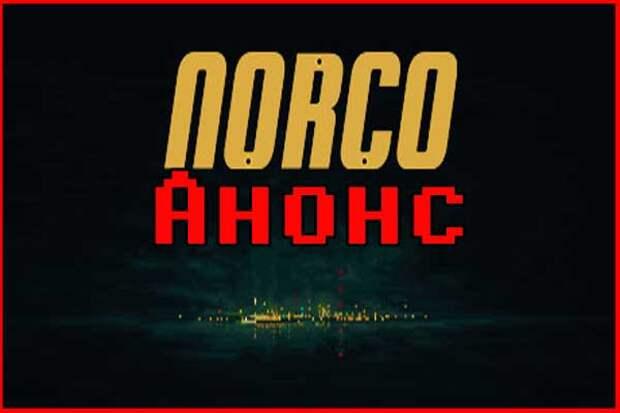 Анонс Norco