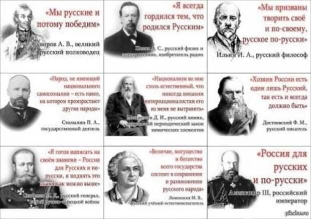 Накипело: выдающиеся люди о России и о русских