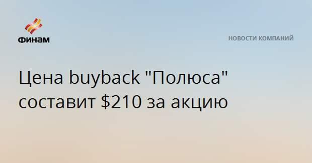 "Цена buyback ""Полюса"" составит $210 за акцию"
