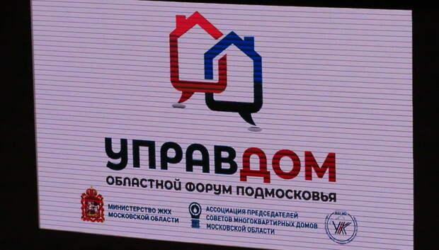 Форум «Управдом» пройдет в Подольске в четверг