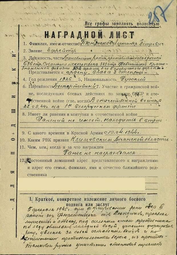Награды. Дюндюков Александр Петрович.
