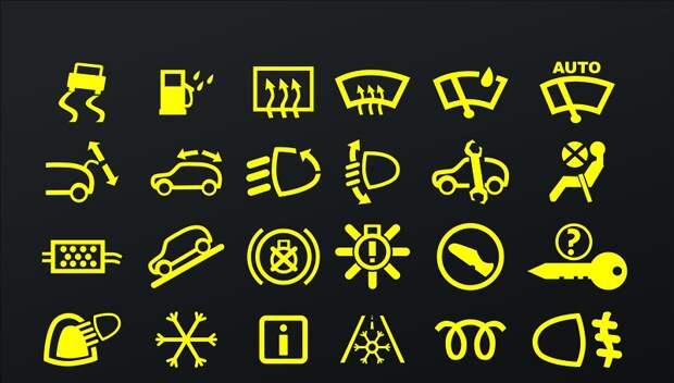 значки на панели приборов