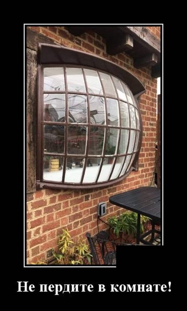 Демотиватор про окна