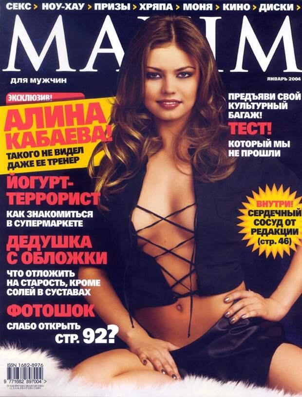 Алина Кабаева для журнала Максим фото