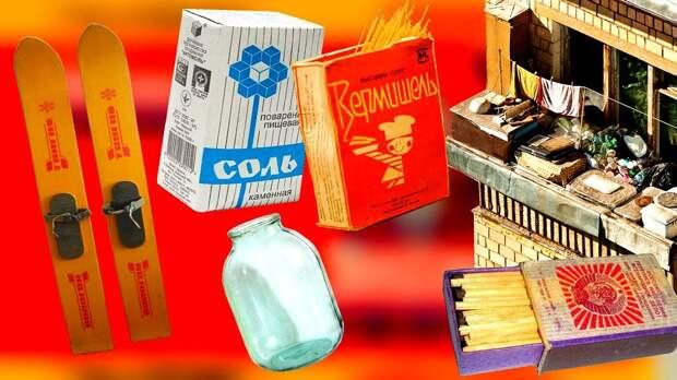 Привычки из СССР