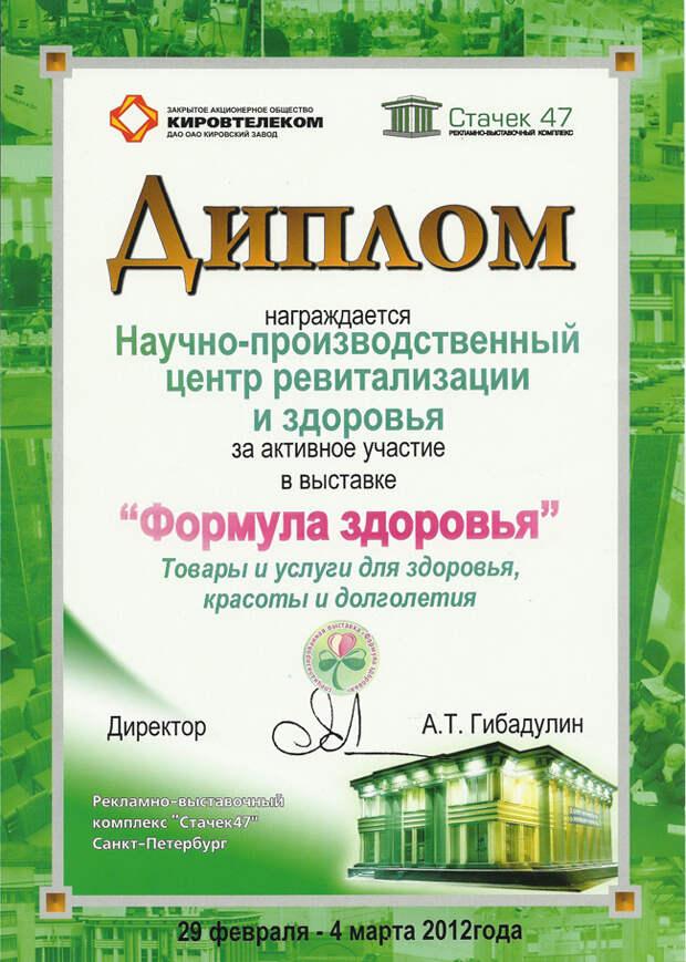 Отчет о прошедшей с 29 февраля по 4 марта 2012 международной специализированной выставке «Формула Здоровья»