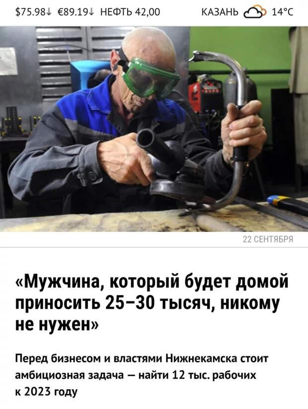 Про никому не нужных мужчин Новости, Зарплата, Семейный бюджет, Длиннопост
