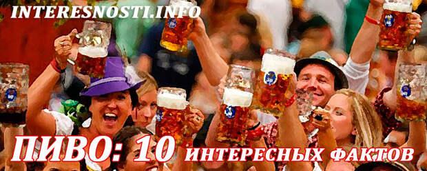 Пиво: 10 иПивПиво: 10 интересных фактов!о: 10 интересных фактов!нтересных фактов!