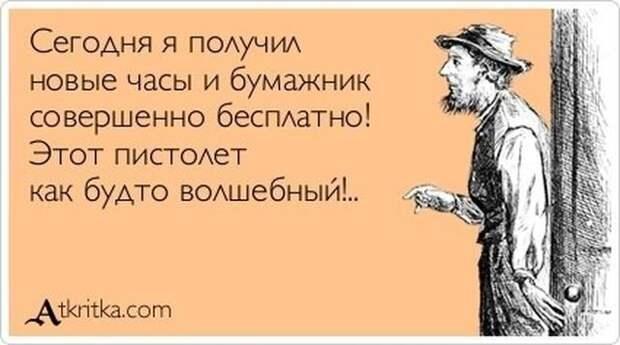 Лучшие Аткрытки Анекдоты, прикол, юмор