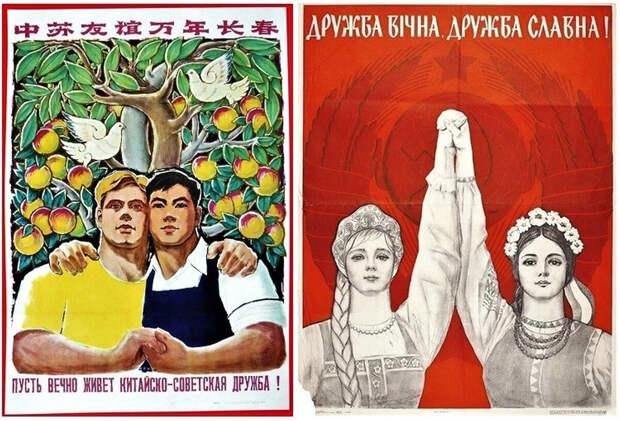 Дружба с Китаем навек. Дружба с Украиной навек.
