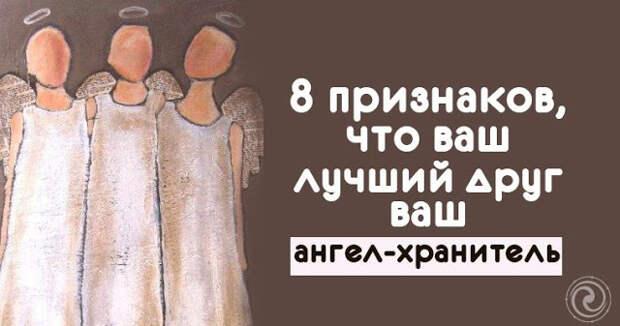 8 признаков, что ваш лучший друг - ваш ангел-хранитель