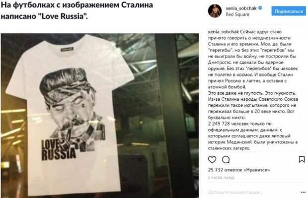 Собчак обвинила Сталина в «геноциде русского народа» | Продолжение проекта «Русская Весна»