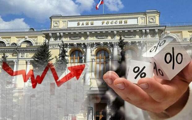 ЦБзаявил, что рост ключевой ставки благоприятно скажется накредитовании