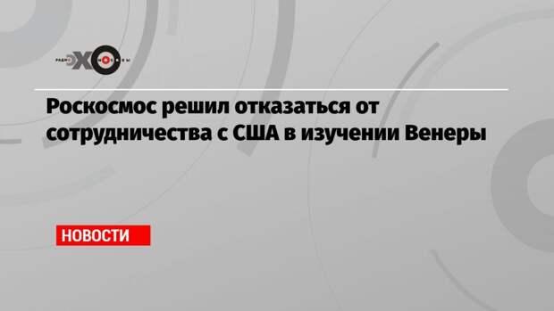 Роскосмос решил отказаться от сотрудничества с США в изучении Венеры