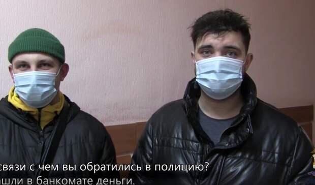 В Омске честные парни вернули случайно выданные банкоматом деньги