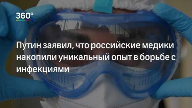 Путин заявил, что российские медики накопили уникальный опыт в борьбе с инфекциями