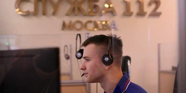 За июнь Служба 112 Москвы приняла более 200 тысяч экстренных вызовов
