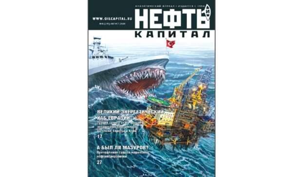 Журнал «Нефть и Капитал», август 2020