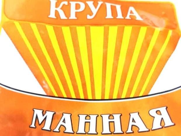 Петербургский Роспотребнадзор: Манная каша— противоречивое блюдо