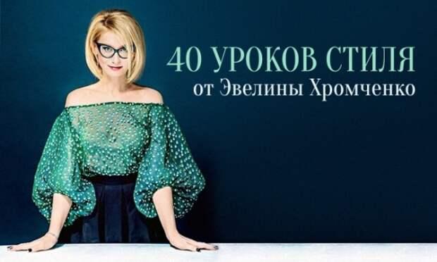 Маленькие женские хитрости от Эвелины Хромченко