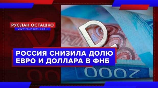 Россия ужала долю доллара и евро в Фонде национального благосостояния