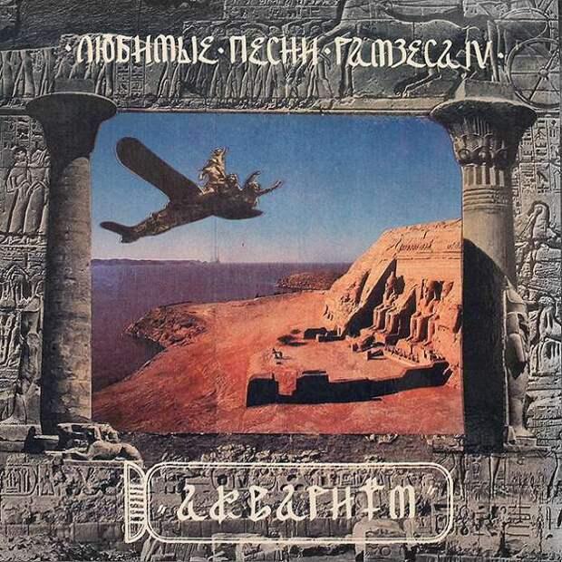 20 лучших обложек альбомов русского рока