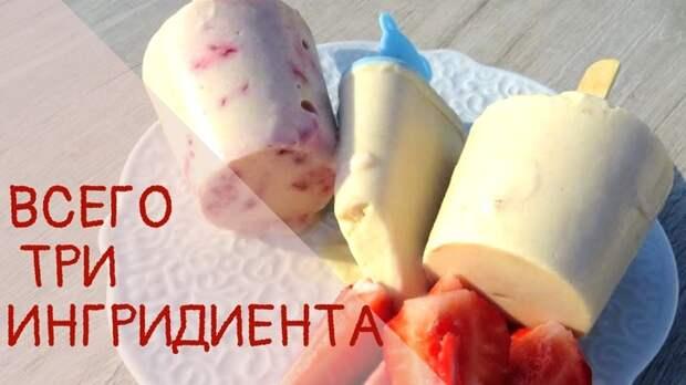 Мороженое за 1 минуту из простых продуктов Домашнее мороженое, Приготовление, Рецепт, Другая кухня, Видео рецепт, Вкусно, Видео, Длиннопост