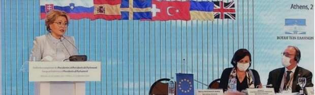 На конференции в Афинах делегаты от Польши и Прибалтики отказались слушать речь Валентины Матвиенко