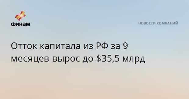 Отток капитала из РФ за 9 месяцеввырос до $35,5 млрд