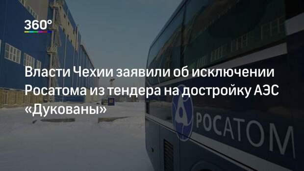 Власти Чехии заявили об исключении Росатома из тендера на достройку АЭС «Дукованы»
