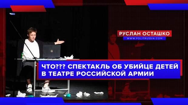 Либерда протащила в театр Российской армии спектакль об убийце детей