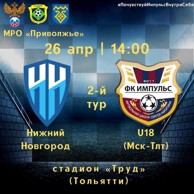МРО ФК Импульс U18 - ФК Нижний Новгород
