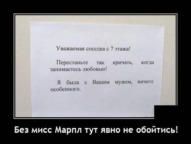 Демотиватор про записку