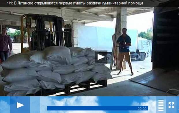 В Луганске открываются первые пункты раздачи гумпомощи