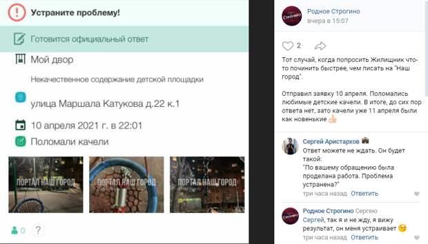 На улице Маршала Катукова качели отремонтировали за один день
