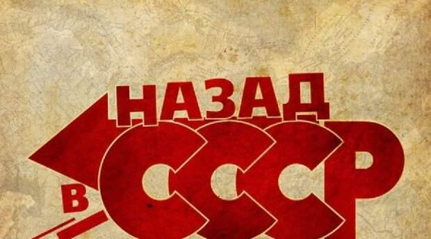 Украинцы мечтают вернуться в СССР!