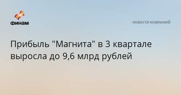 """Прибыль """"Магнита"""" в 3 квартале выросла до 9,6 млрд рублей"""
