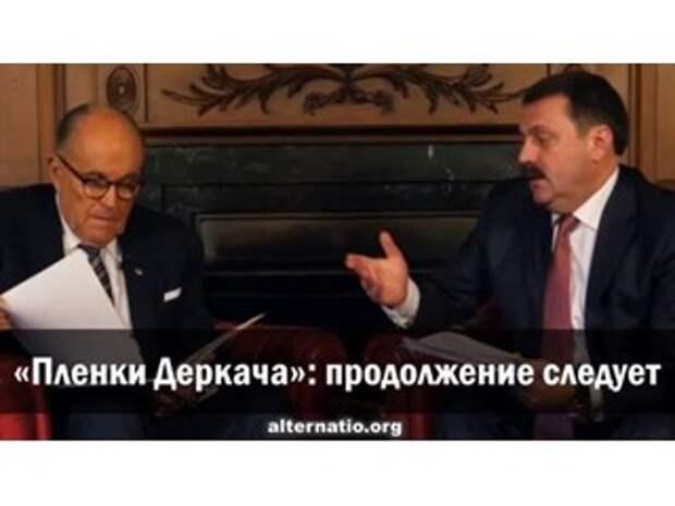«Пленки Деркача»: продолжение следует