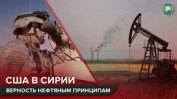 Почему США продолжают воровать нефть в Сирии — прочитать подробности