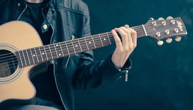 Бесплатный мастер‑класс по игре на гитаре пройдет в Подольске 6 октября
